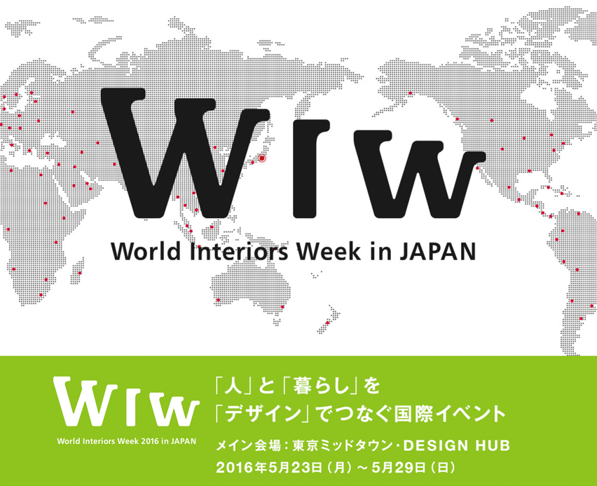 「World Interiors Week 2016 in JAPAN」に参加します